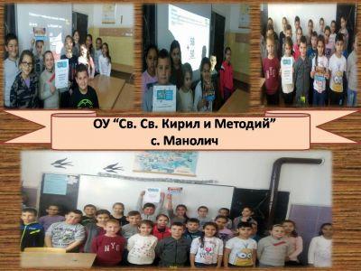 444 - ОУ Св. Св. Кирил и Методий - Манолич, Сунгурларе